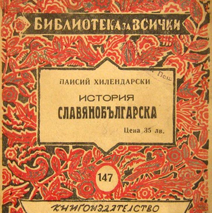 Bulharská vedecká literatúra