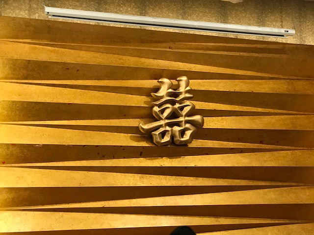 Chinese symbol in gold IMG_0823.JPG