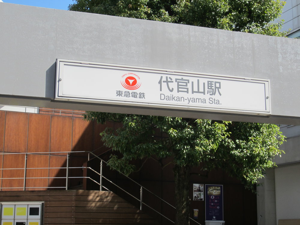 Daikanyama Station
