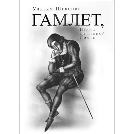 Shakespear-Hamlet-illustration