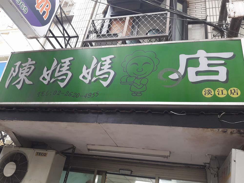 陳媽媽的店