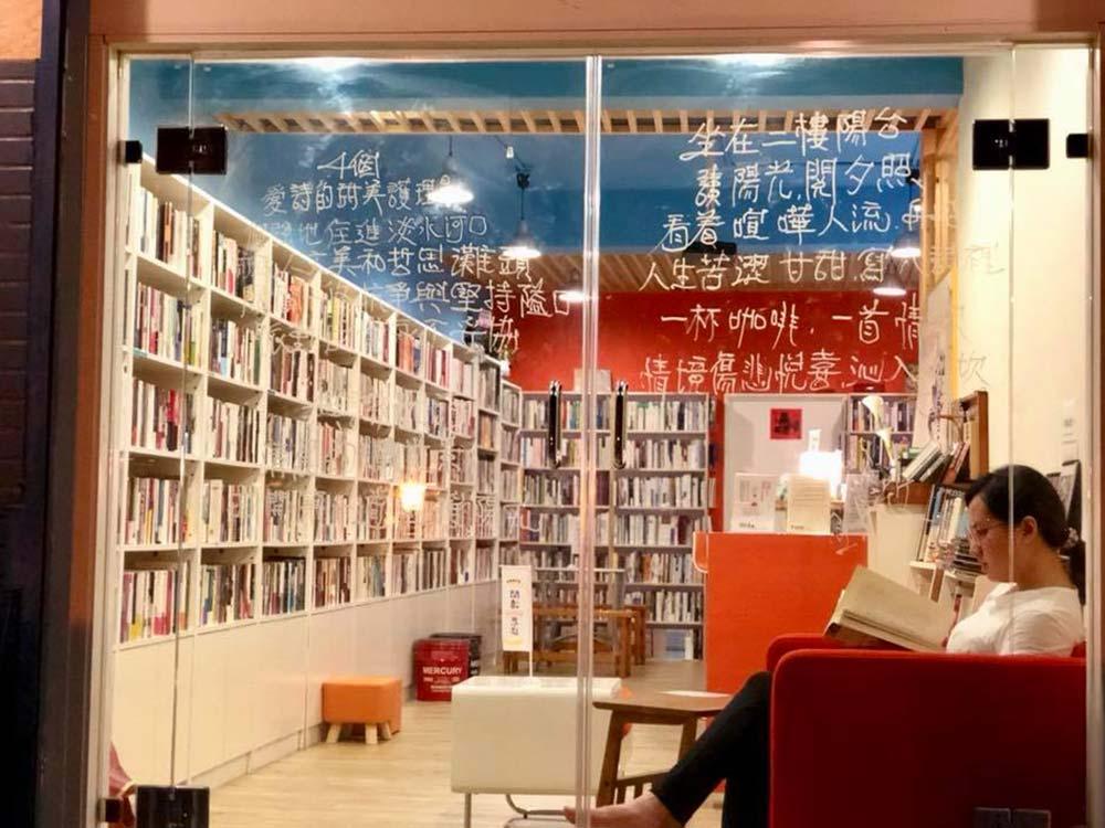 無論如何獨立書店