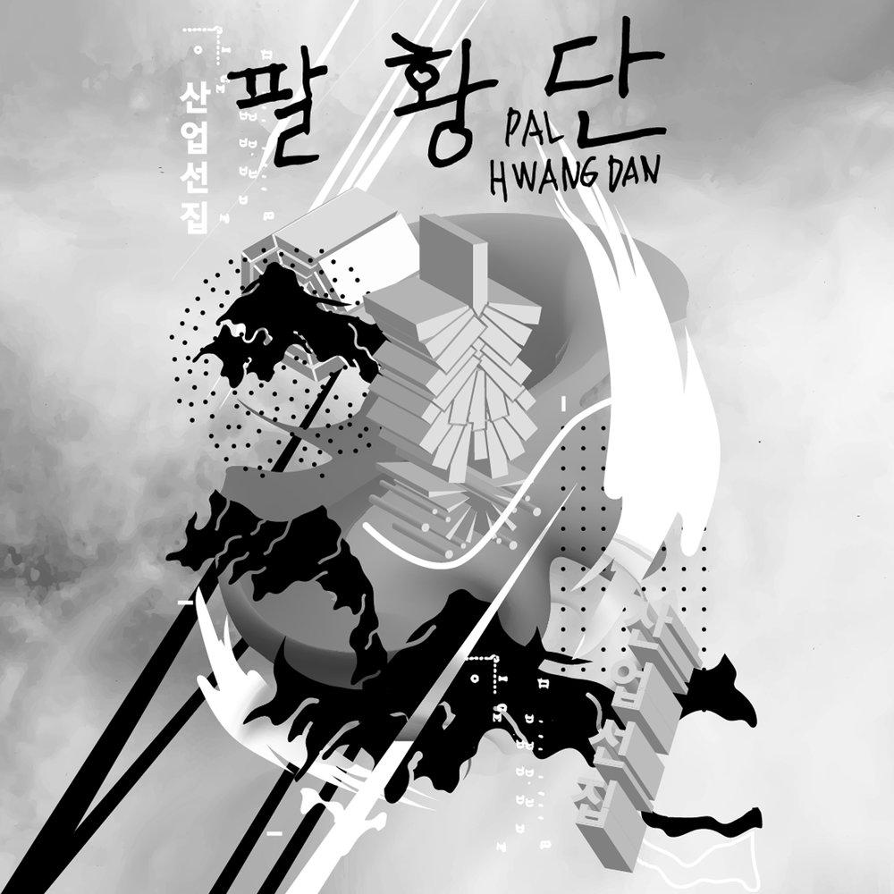 Pal Hwang Dan  -산업선집 -Tape x Digital [CHI006]