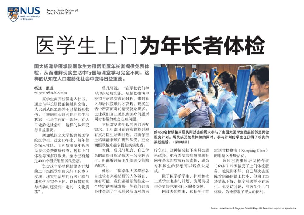 Medical students conduct door-to-door health screenings for senior citizens - Lianhe Zaobao | 9 October 2017