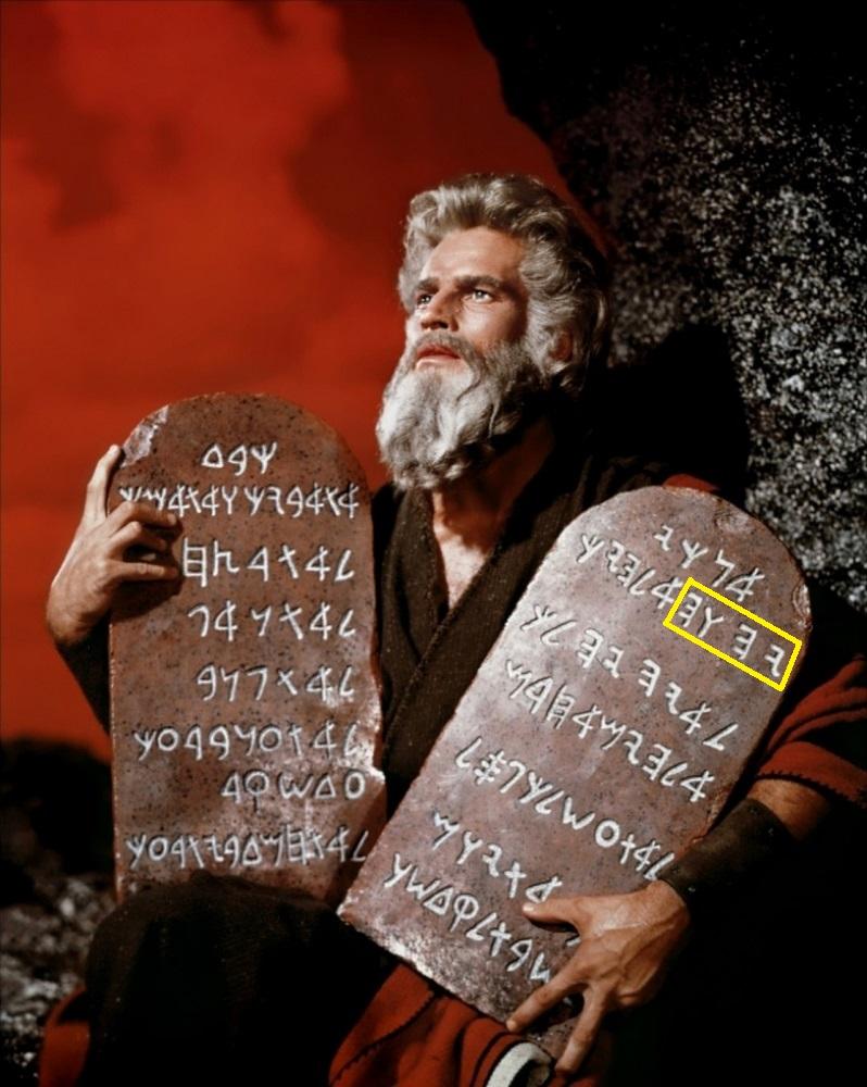 Charleton Heston Paleo Hebrew.jpg
