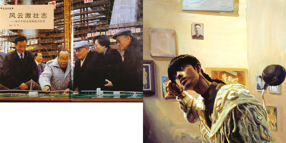 "Yu Hong (b. 1966, Beijing)  From the series, Witness to Growth (1999-present). Deng Xiaoping's Tour in the South of China, ""China  Pictorial"" P.2 No.6 1992 and 1992 Twenty-six years old, a still of the lm ""v"", 2001  Left: Inkjet print on aluminum and wooden panel, 68 x 100 cm; Right: Acrylic on canvas, 100 x 100 cm  Collection of the artist, Beijing  © Yu Hong"