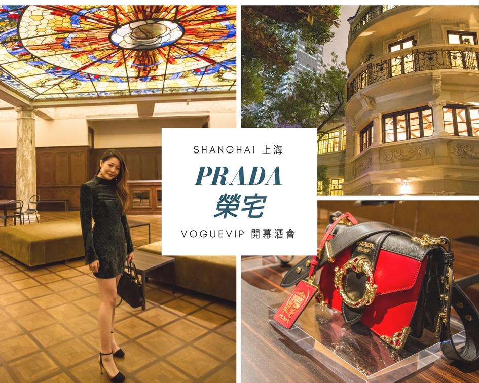 Prada 榮宅 thumbnail (Chinese).jpg