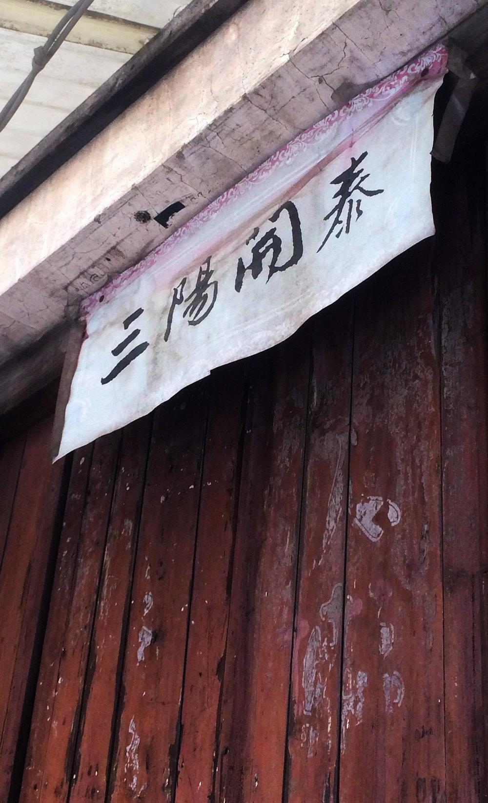 chun lian