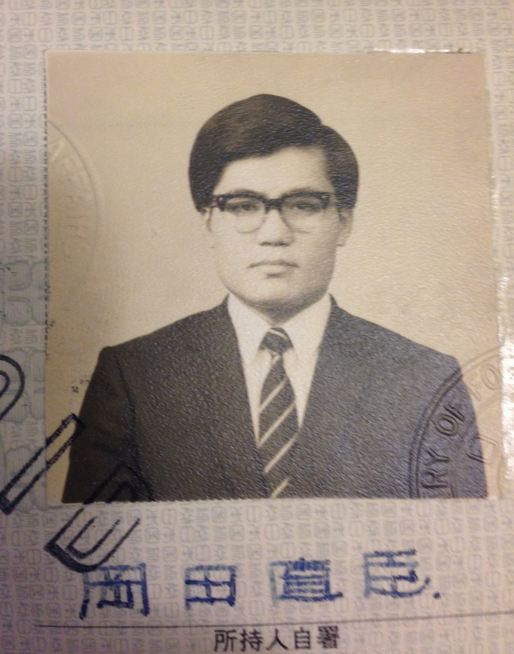 Naomi Okada (Passport photo taken 1965 )
