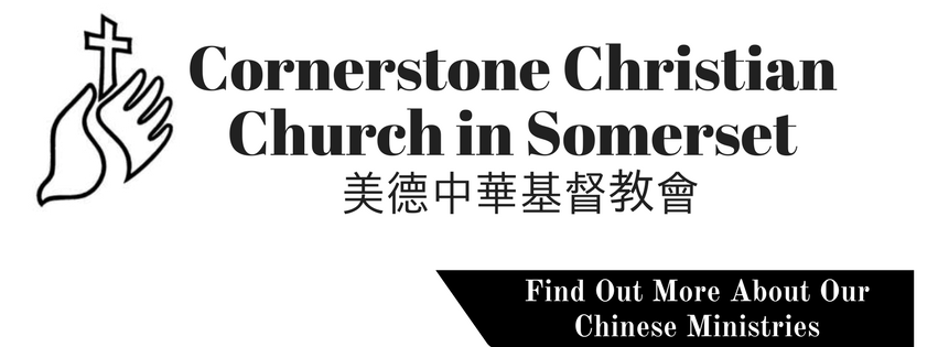 Cornerstone Christian Church in Somerset 美德中華基督教會