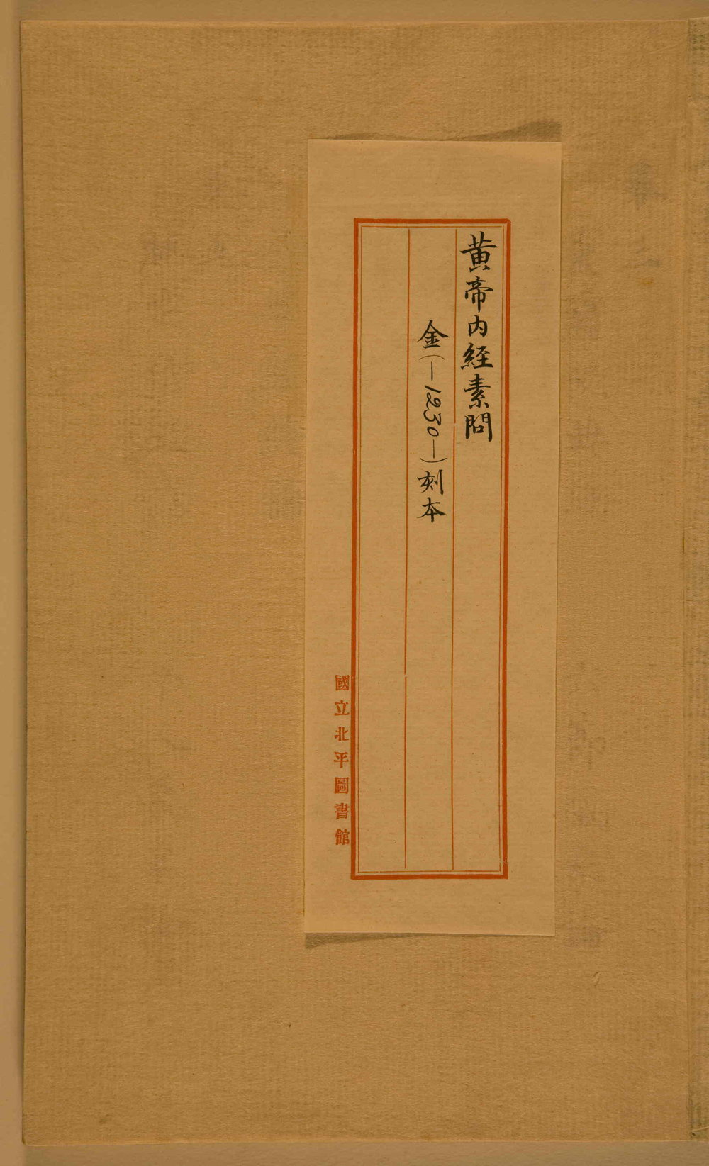 The first page of the Yellow Emperor's Classic of Internal Medicine.  Image:  National Library of China