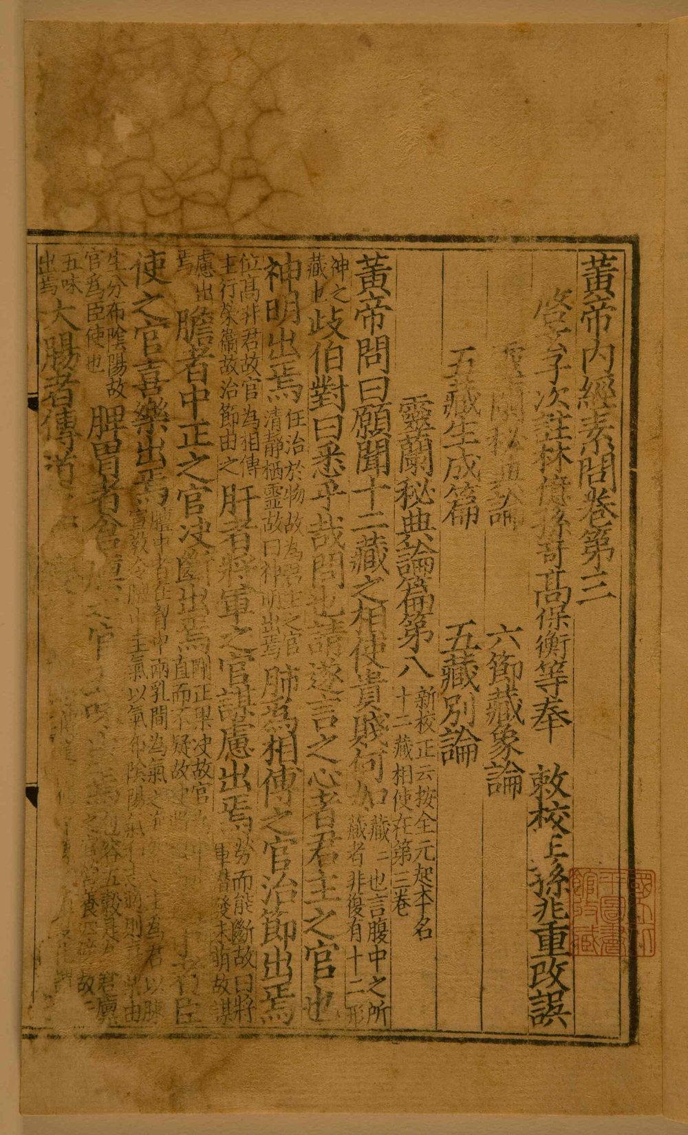 Image:  National Library of China