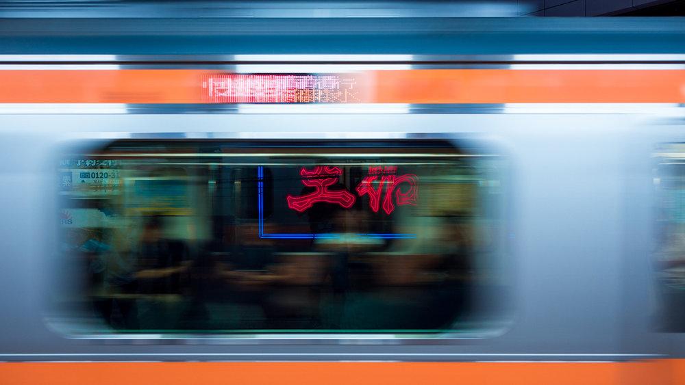 Neon & Train