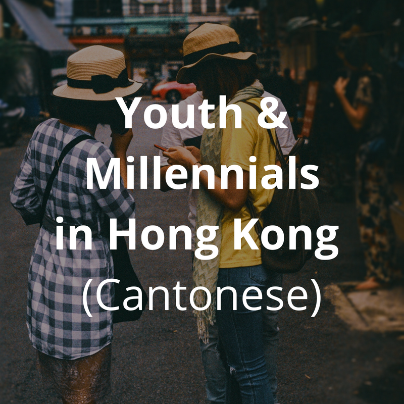 Many young people are idealists and instinctively understand justice issues. However, they do not always know how to translate this into action, service and advocacy. They are the future of Hong Kong, but at the same time, are an overlooked potential resource for justice. How can the church reach out unconditionally and become a resource of wisdom, training, encouragement and empowerment to enable them to fulfill their generational potential?