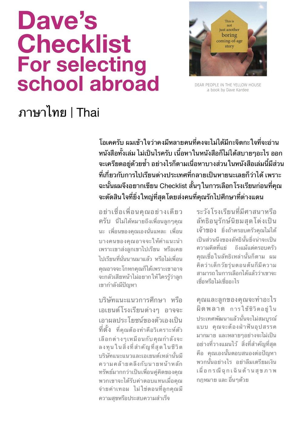 CHECKLIST 180618 Thai1.jpg