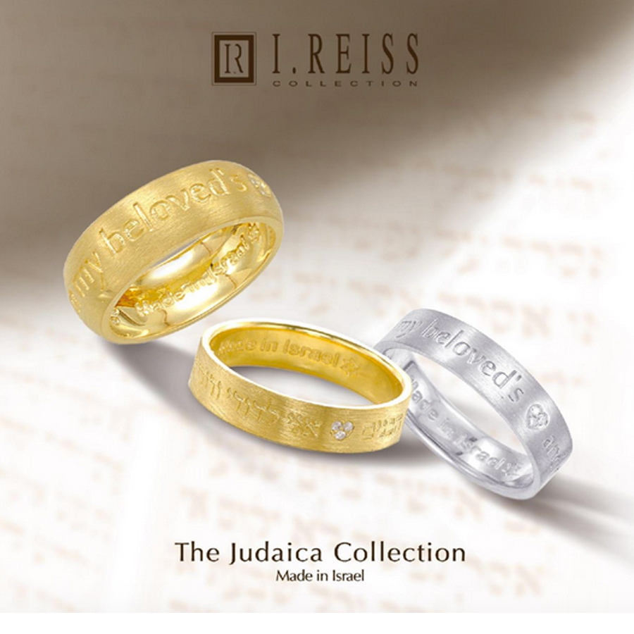 I. Reiss  Judaica Collection  Catalog