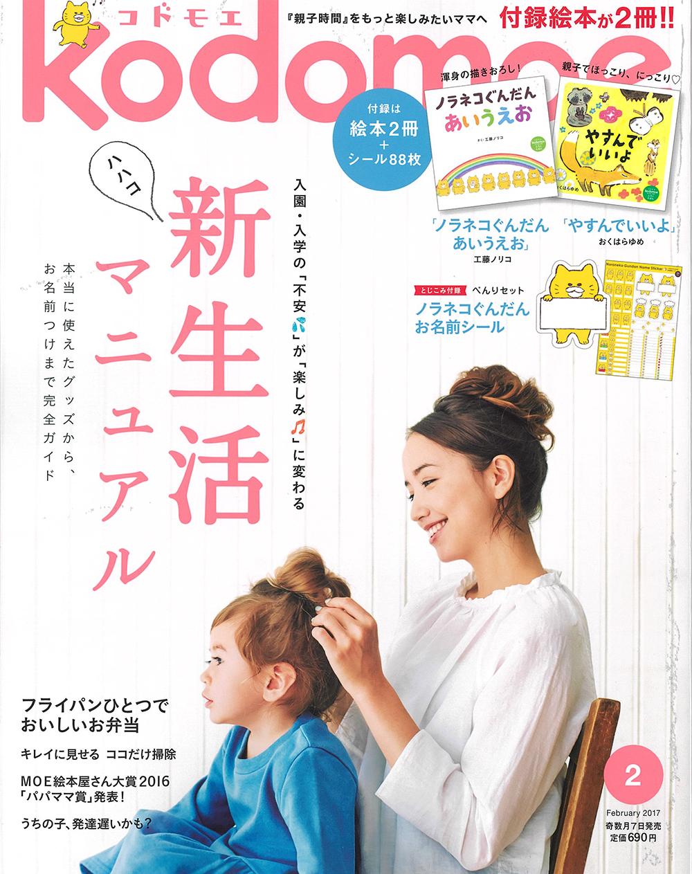 201701-KODOMOE-COVER.jpg