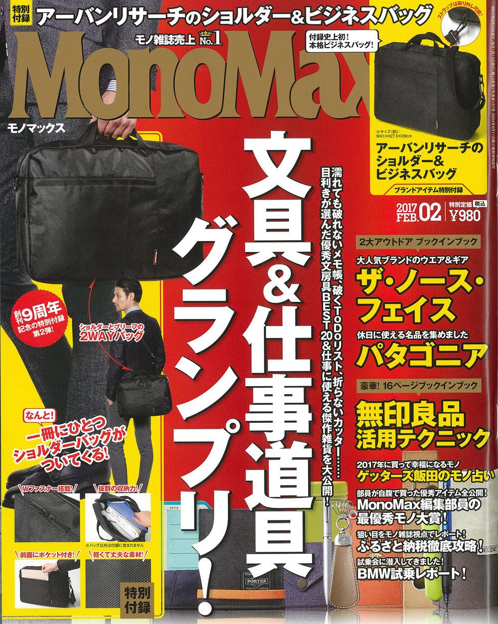 201701MONOMAX-COVER.jpg