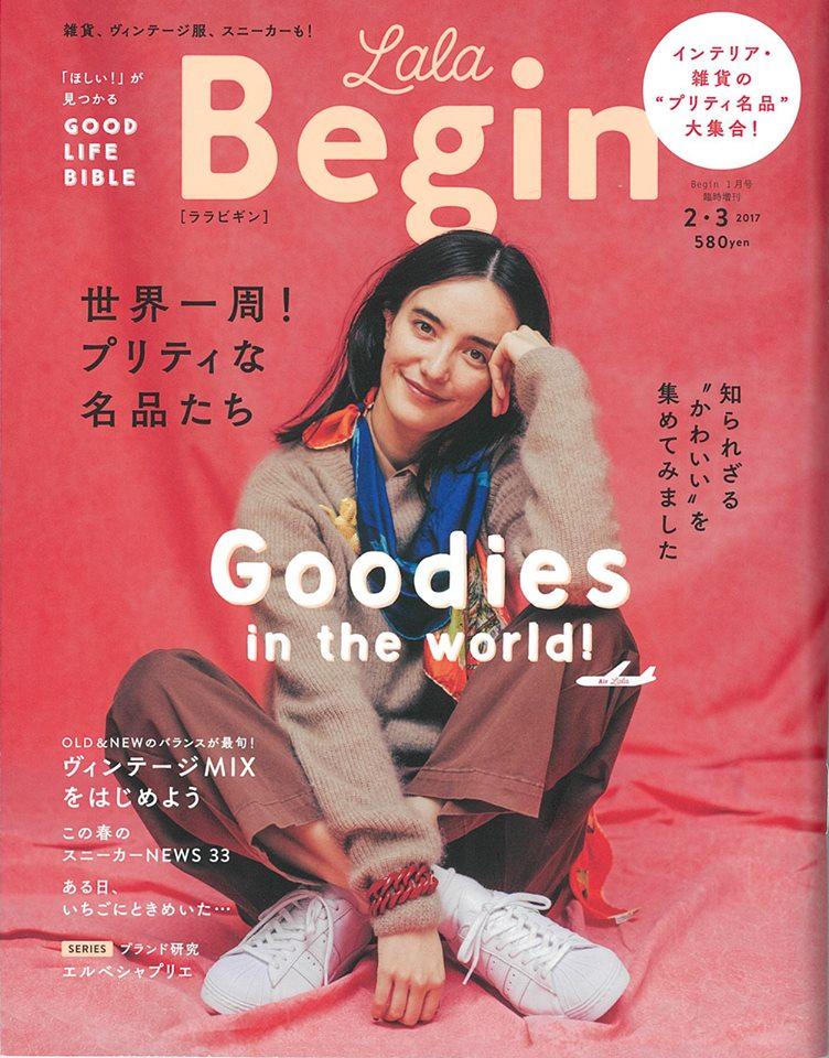 lalabigin20170203-cover