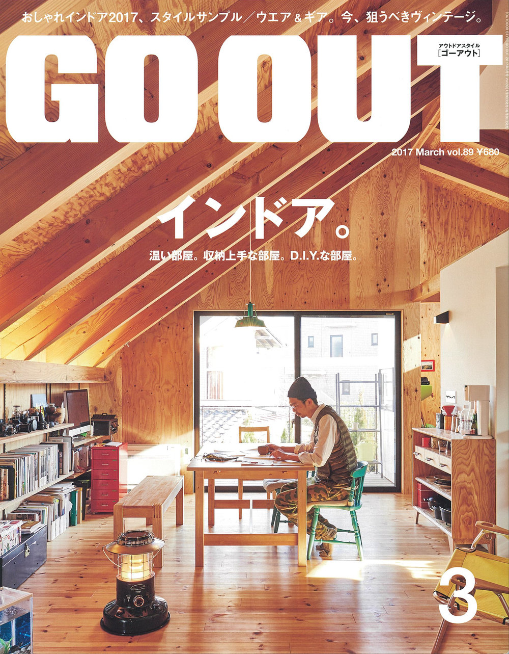 201703GOOUT-COVER.jpg
