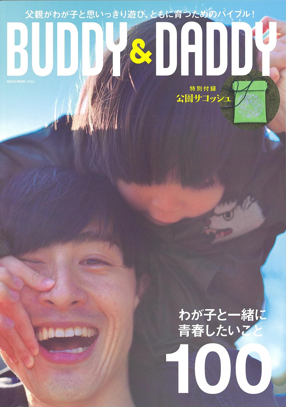 BUDDY&DADDY-COVER.jpg
