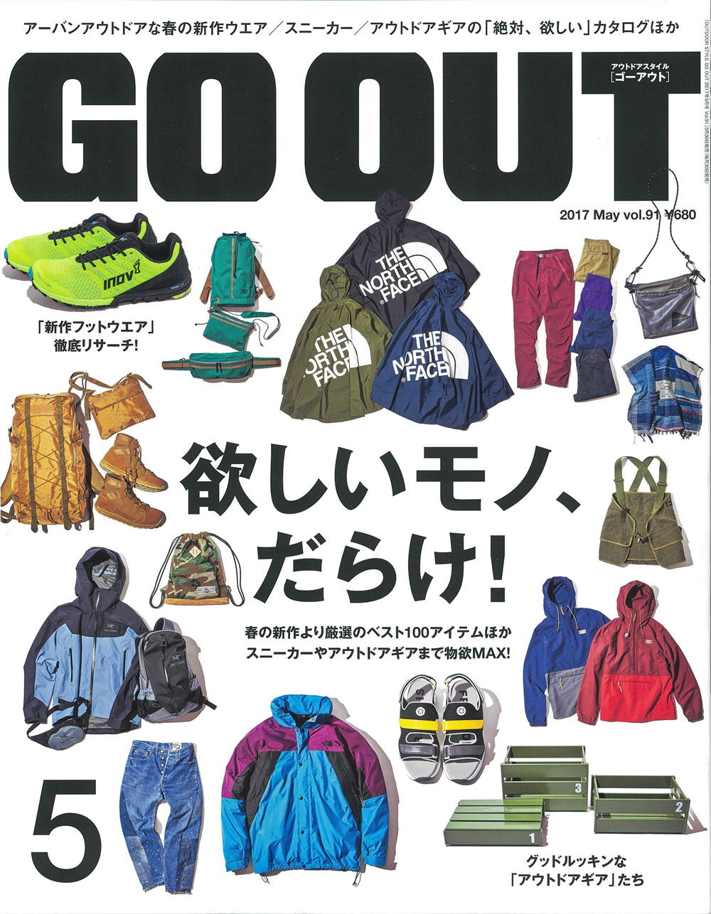 201704GOOUT-COVER.jpg