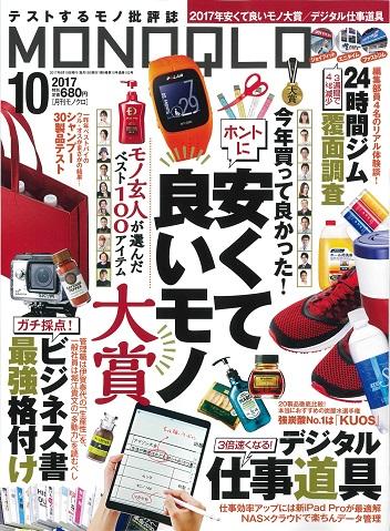 201708_COVER.jpg