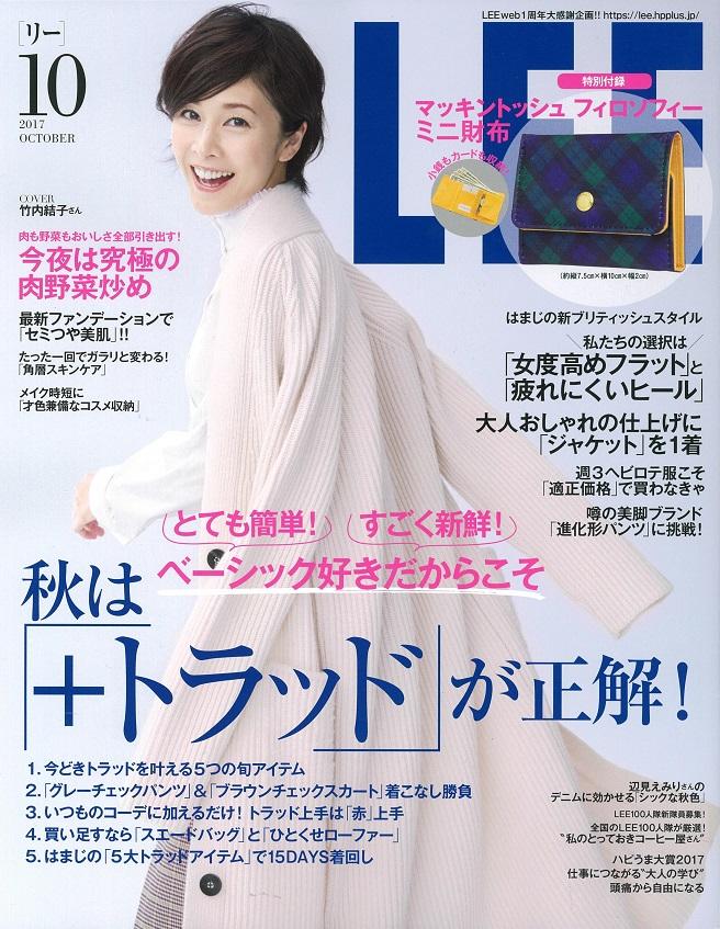 201709LEE10月号_COVER.jpg