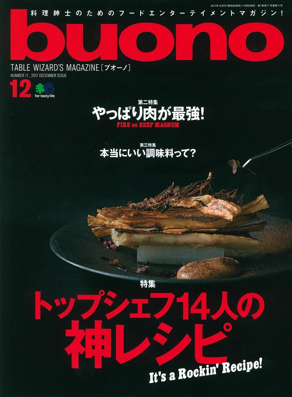 201711-BUONO-COVER.jpg