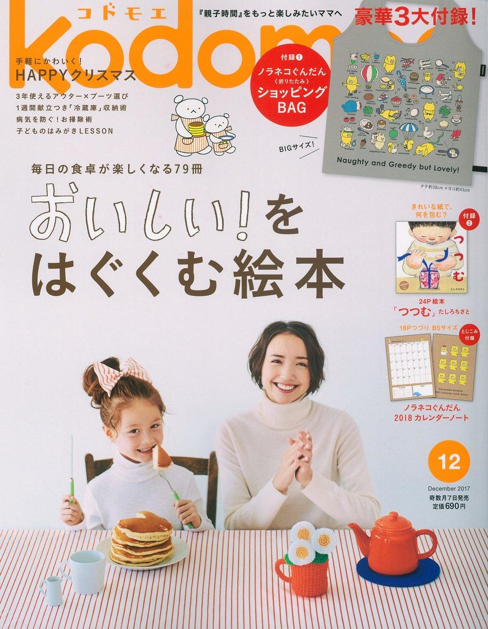 201711-kodomoe-COVER12_01.jpg