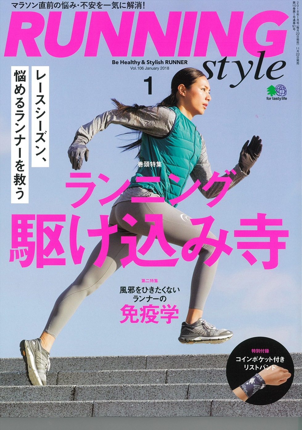 20171122RUNNINGstyle_COVER.jpg