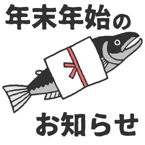 年末年始のお知らせアイコン.jpg