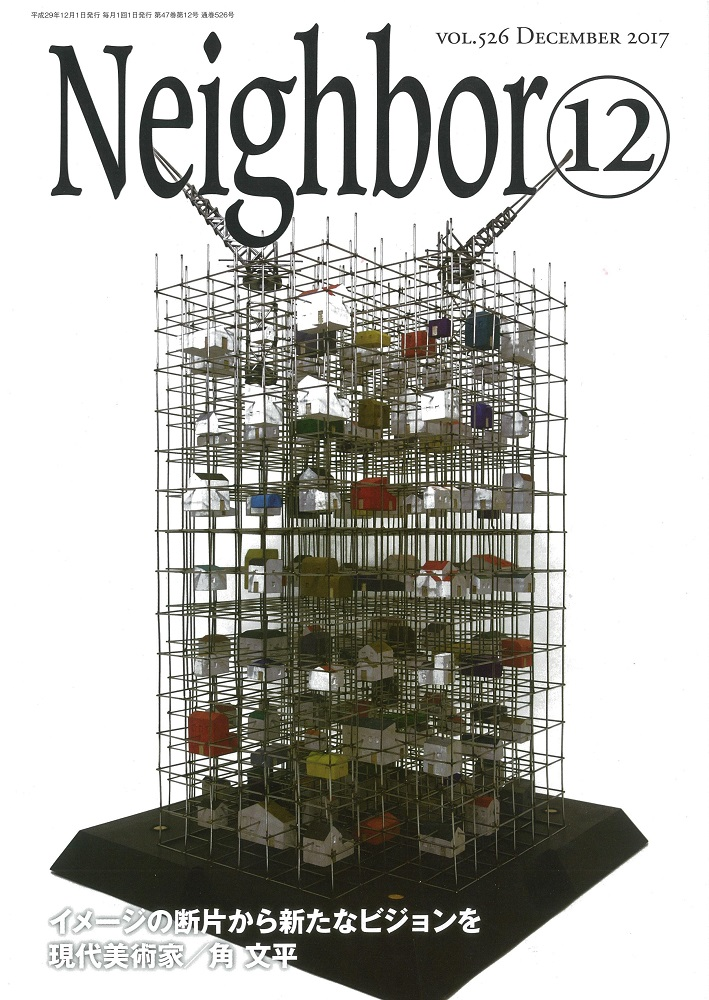 20171201-NEIGHBOR-COVER.jpg