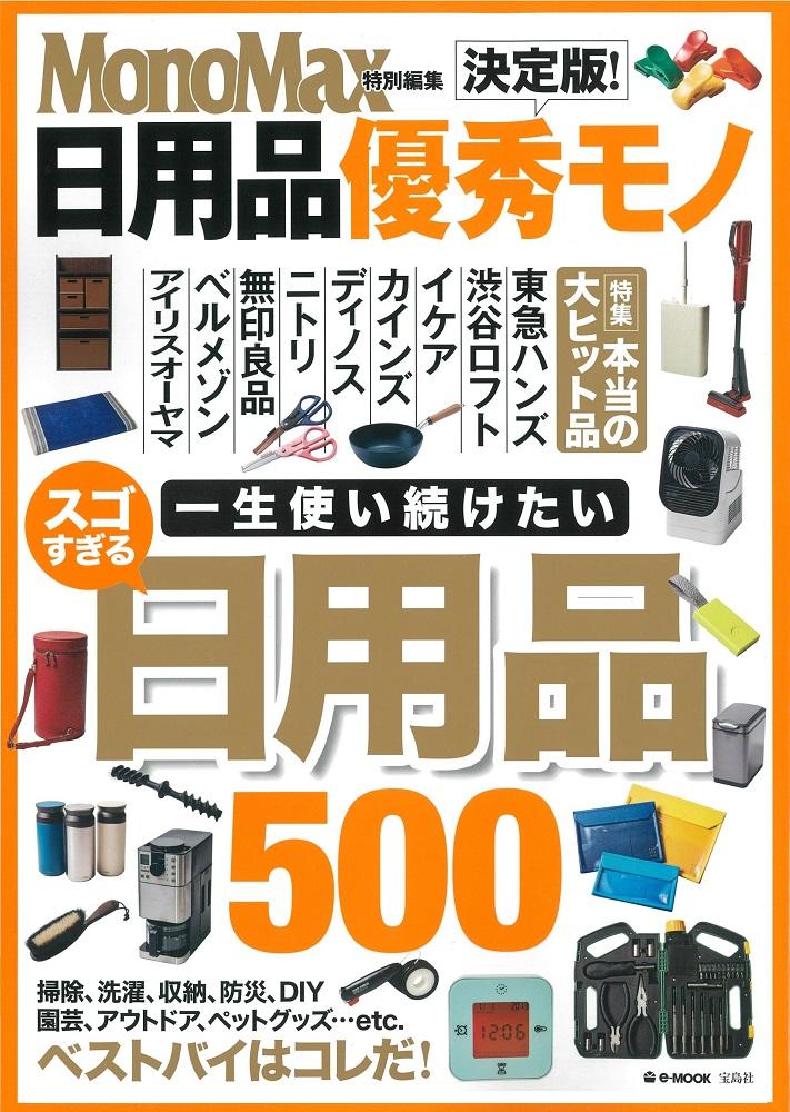 20171215_MonoMax特別編集【決定版】日用品優秀モノ_COVER.jpg