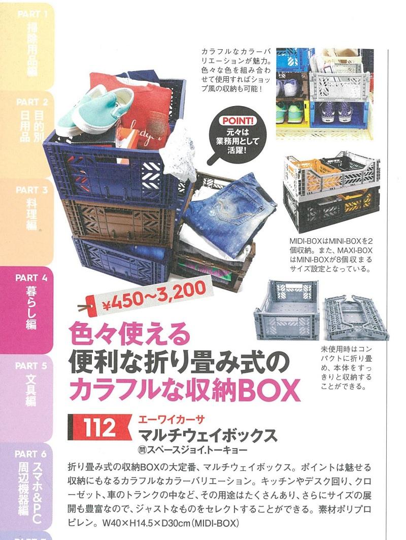 20171215_MonoMax特別編集【決定版】日用品優秀モノ_AyKasa.jpg