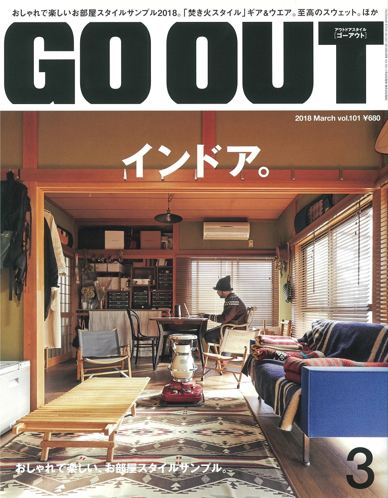20180130GOOUT-COVER.jpg