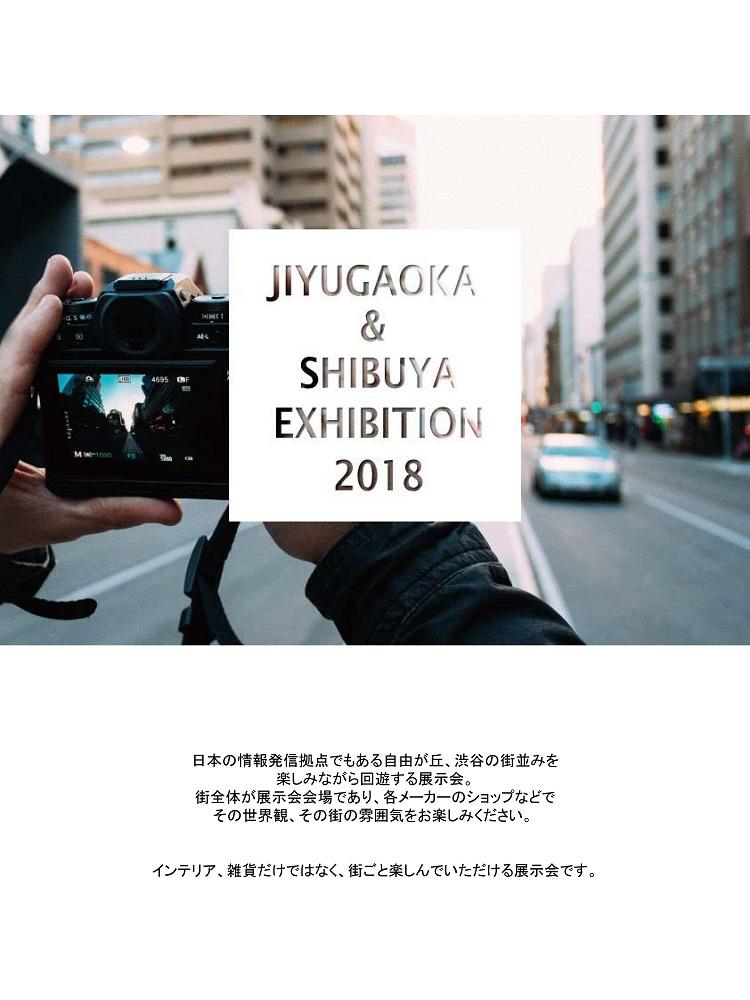 【第3回】JIYUGAOKA SHIBUYA EXHIBITION_01.jpg