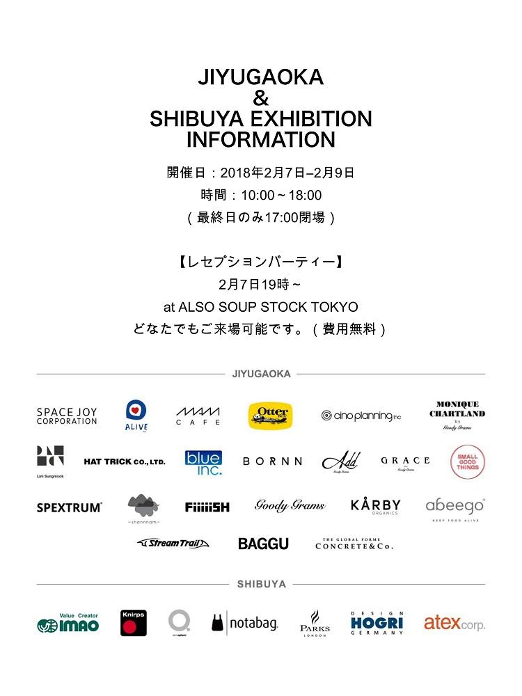 【第3回】JIYUGAOKA SHIBUYA EXHIBITION_02.jpg