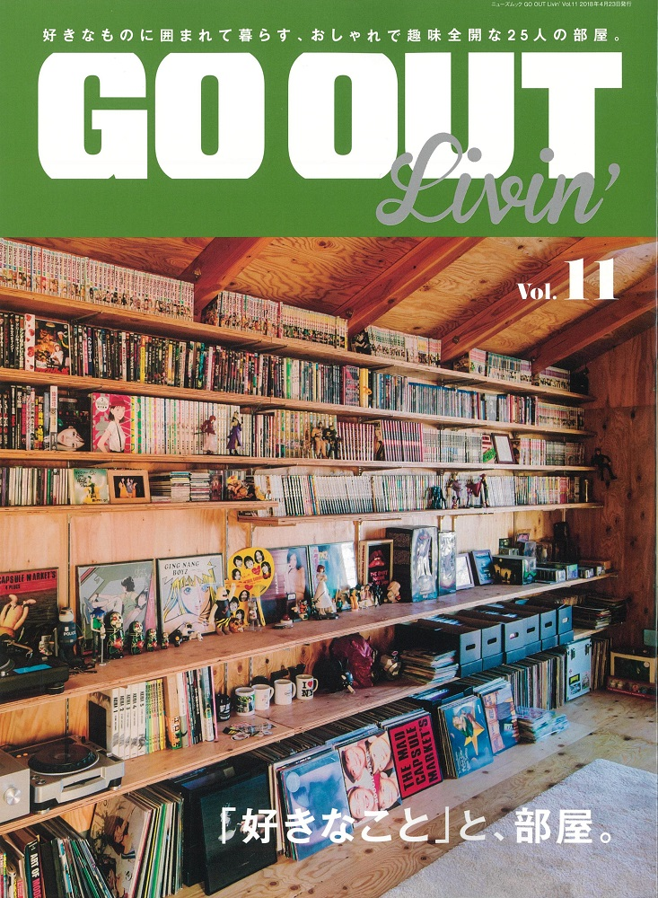 20180310GOOUT_COVER.jpg