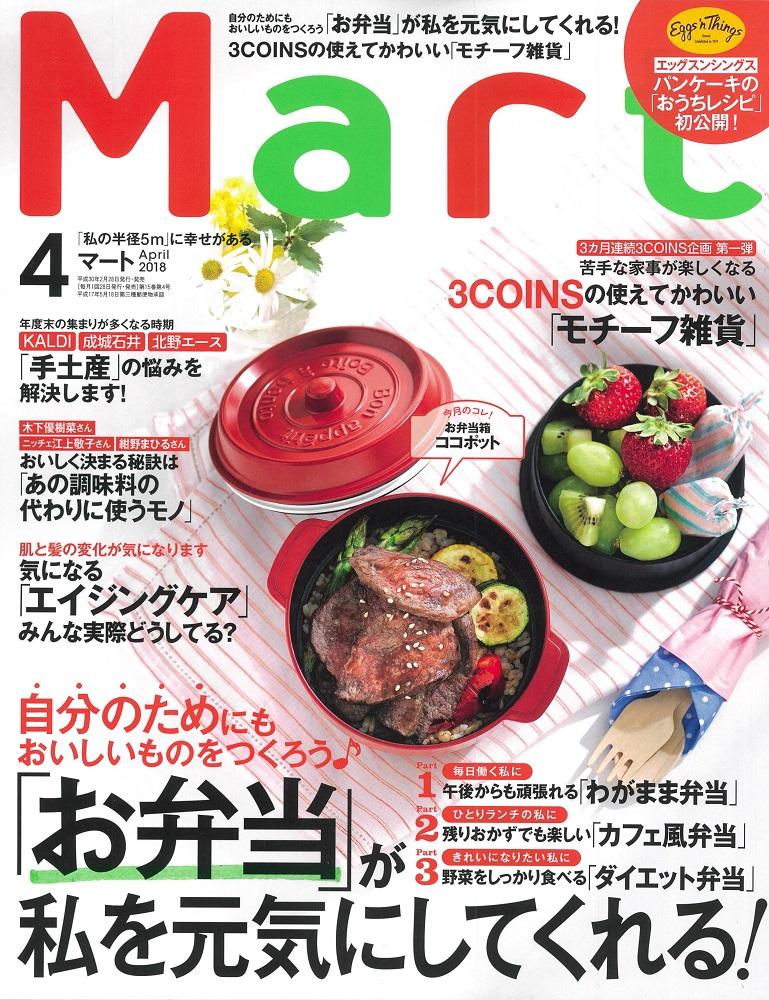20180228 Mart4月号_COVER.jpg