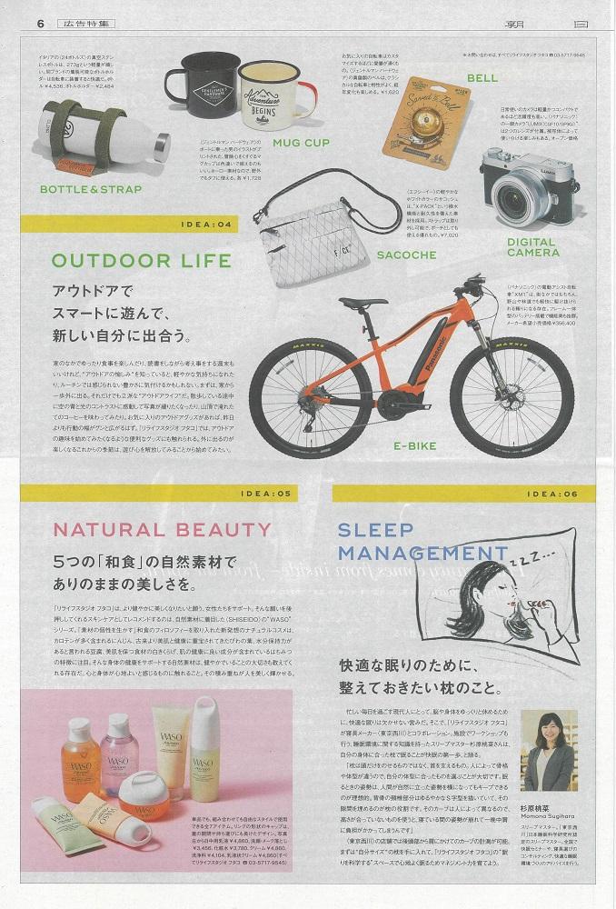 20180323 朝日新聞タブロイド二子玉川家電_GEN&24.jpg