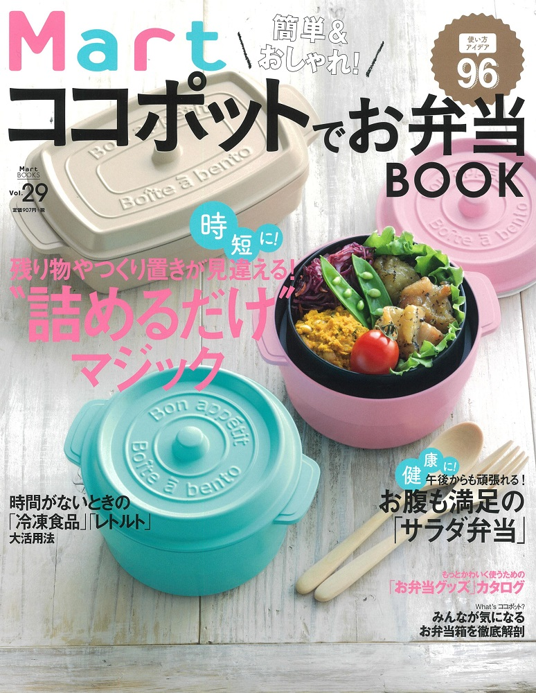 20180322 MartBooks【ココポットのムック本】_COVER.jpg