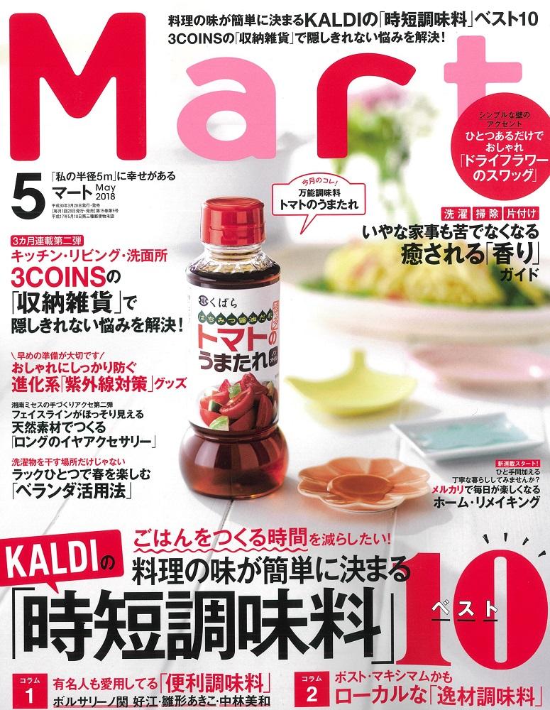 20180328MART5月号_COVER.jpg
