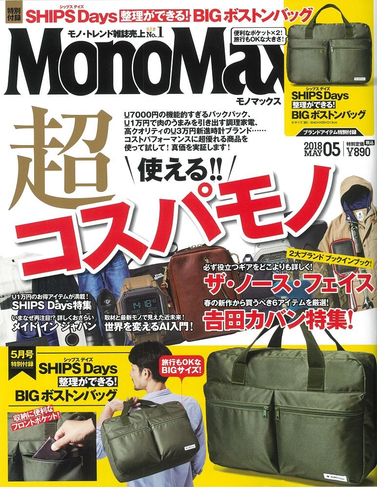20180409MonoMax5月号_COVER.jpg