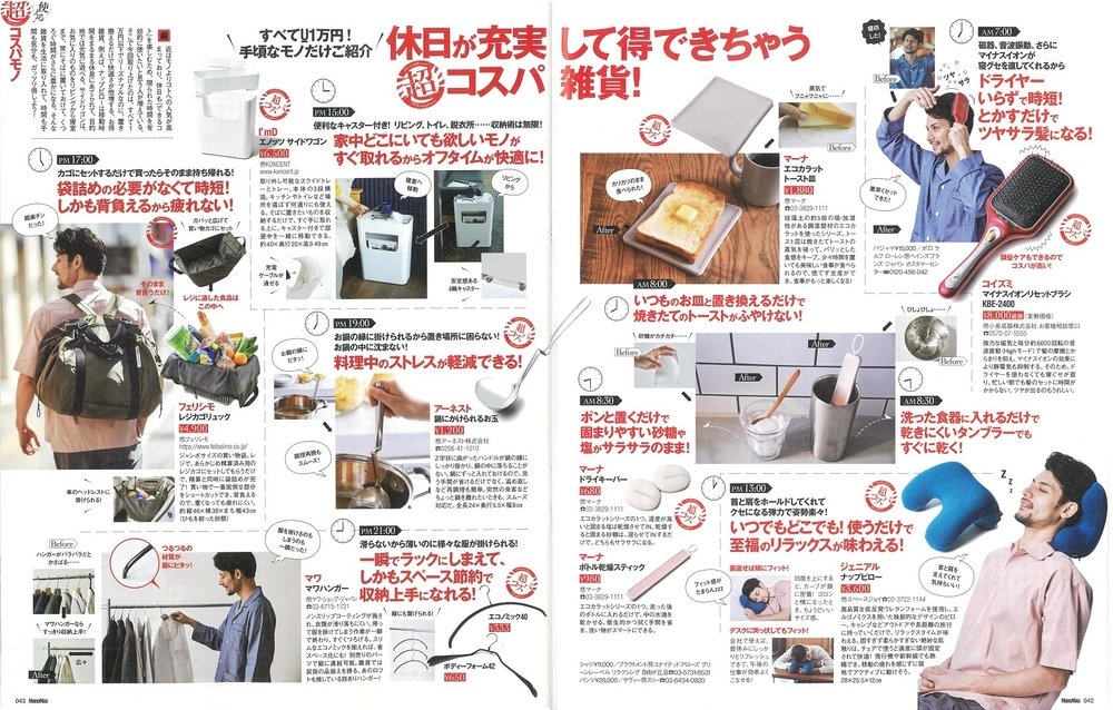 20180409MonoMax6月号_NAPPILLOW.jpg