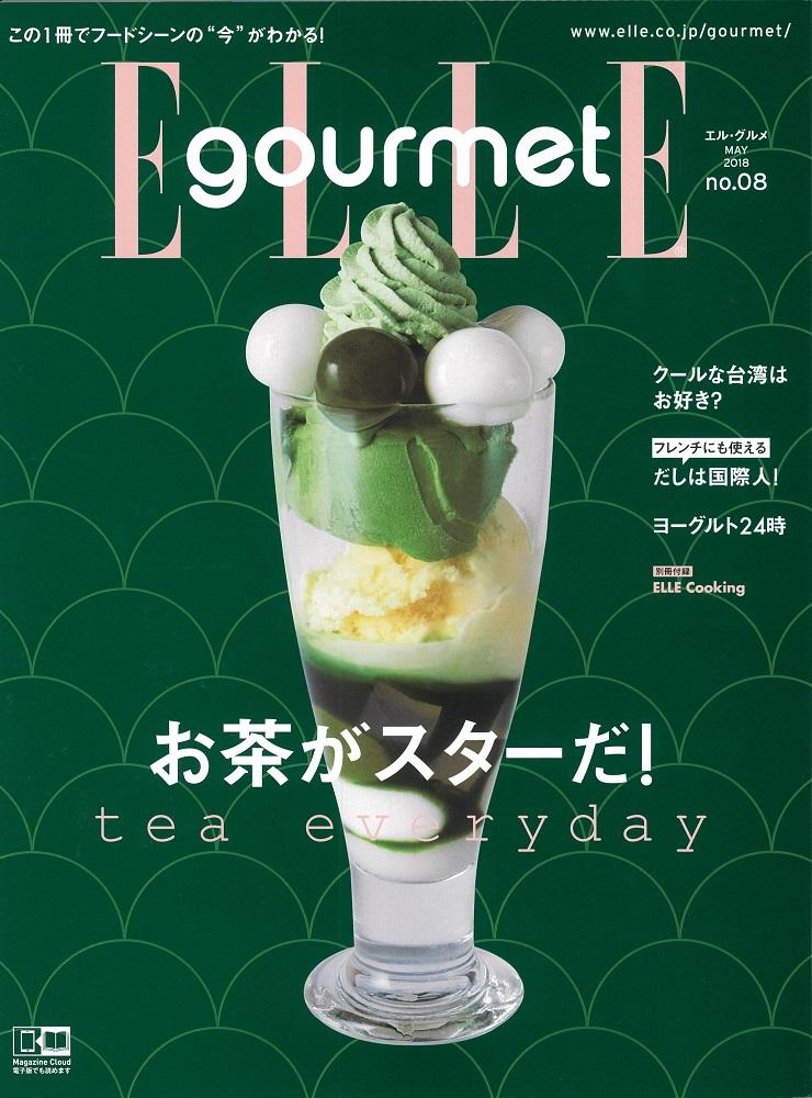 20180406_ELLE gourmet5月号 COVER.jpg