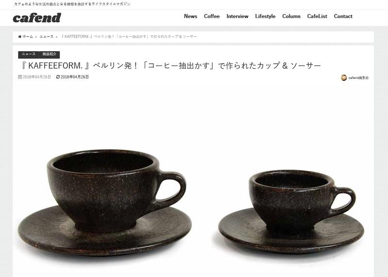 cafend_kaffeeform.jpg
