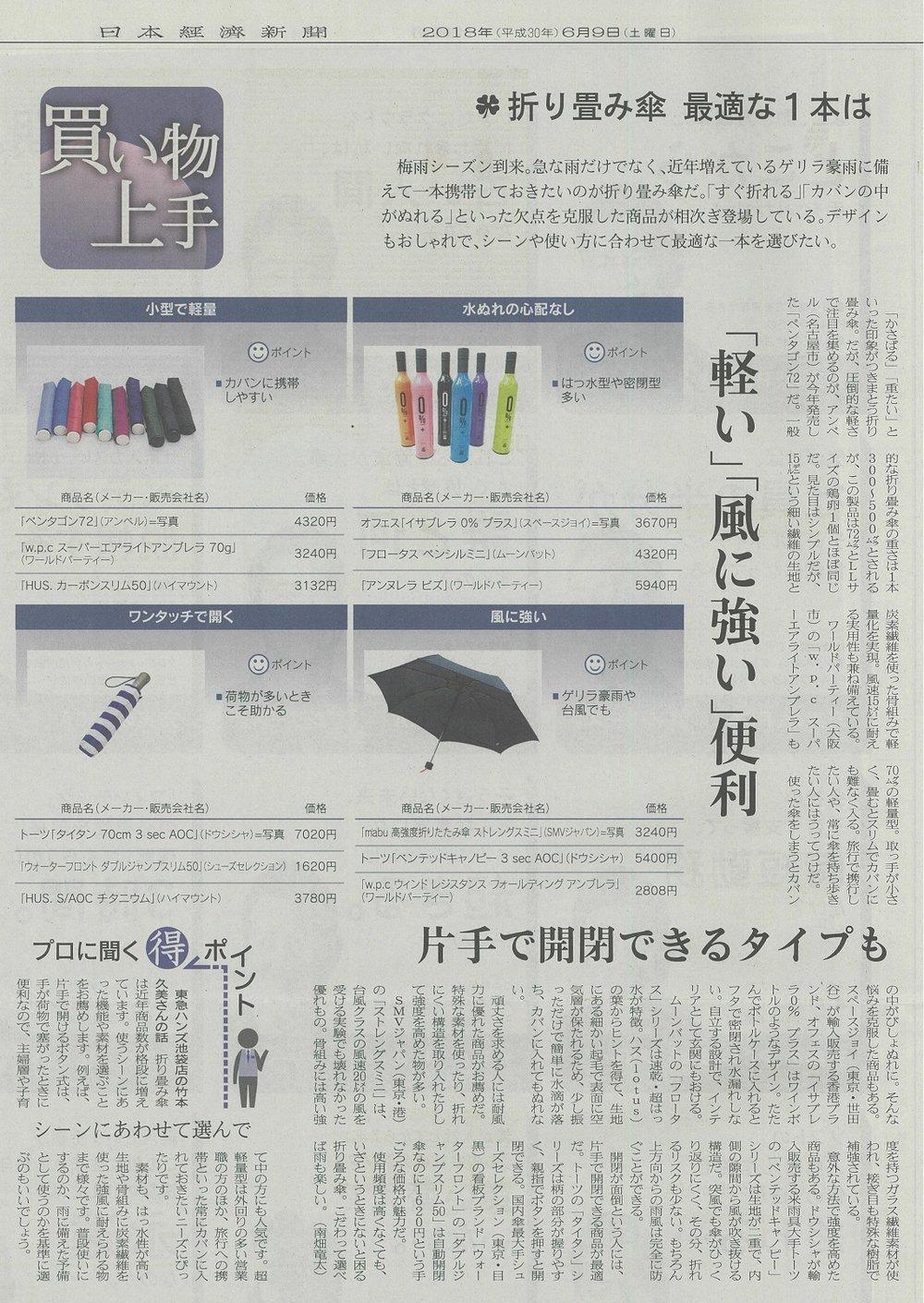 20180609日経プラス1.jpg