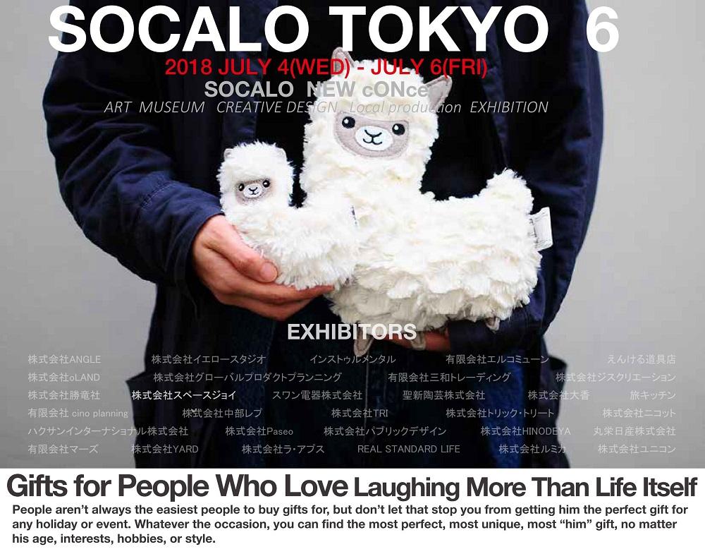 20180615 SOCALO INVITATION LOW_00.jpg