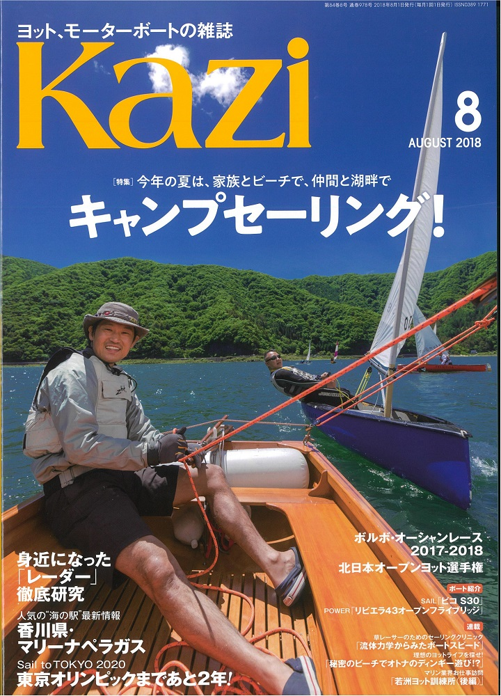 201807KAZI_COVER.jpg